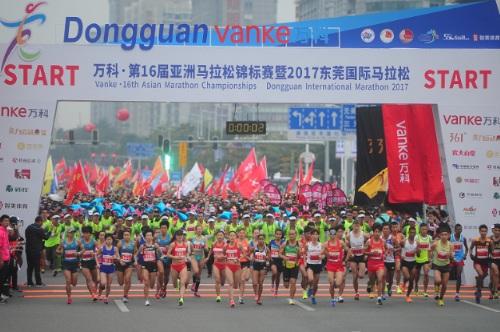 2017东莞马拉松暨亚洲马拉松