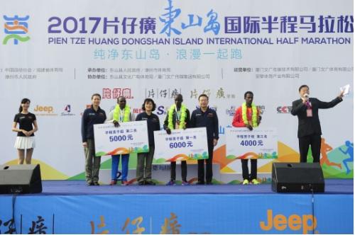 2017东山岛国际半程马拉松赛